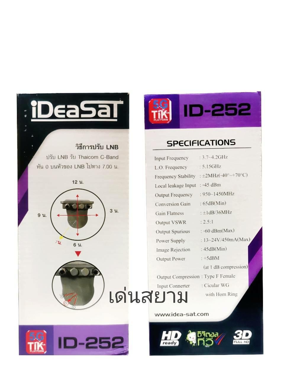 ID-252 nologo box2