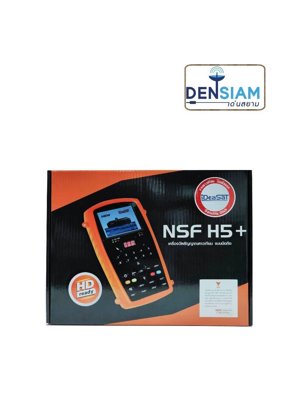 Ideasat NSF H5 original2