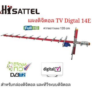 Hisattel 14 E